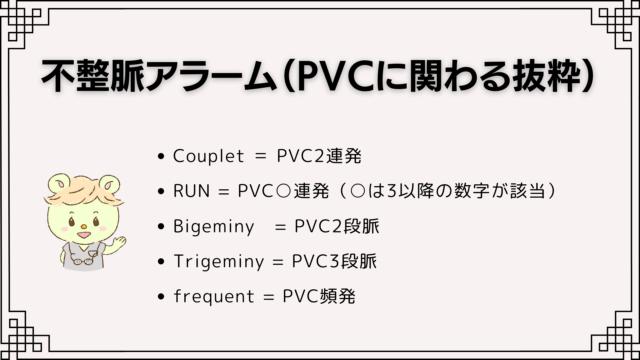 不整脈アラーム(PVCに関わる抜粋)