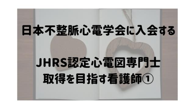 JHRS認定心電図専門士を目指す看護師①日本不整脈心電学会に入会する
